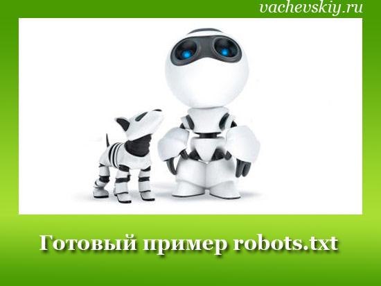Как создать правильный robots.txt для WordPress