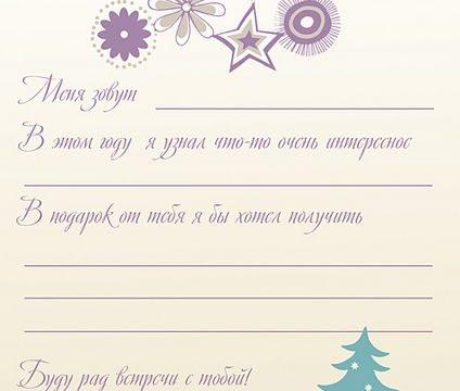 Письмо SEO Дед Морозу