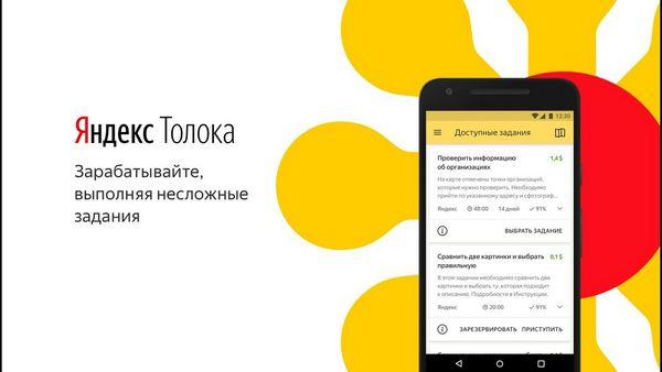 Толока -Яндекс новый сервис Яндекса