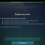 Антивирус AVG для Android