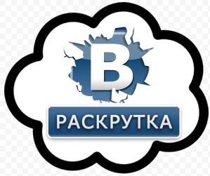 Как быстро раскрутить свое дело в социальных сетях Одноклассники и ВК