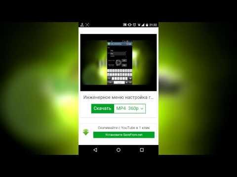 Как скачать видео с YouTube на телефон или планшет