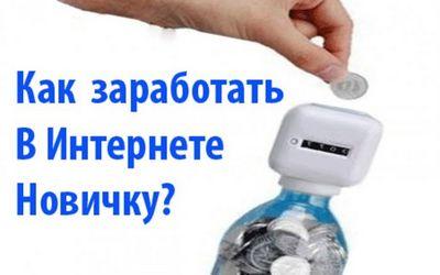 Обман в интернете, или как не наткнуться на мошенников