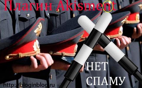 Плагин Akismet для блога на WordPress. Установка, настройка