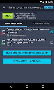 Приложения Антивирус для Андроид