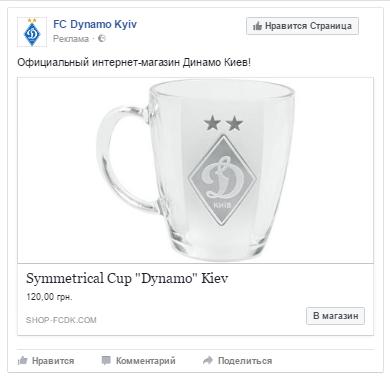 Продвижение сайта или товара в Facebook