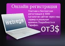 Прогон сайта через Webrega