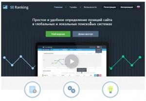 Сервис SE Ranking — проверка позиций и посещаемости сайта