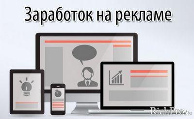 Заработок в интернете на контекстной рекламе