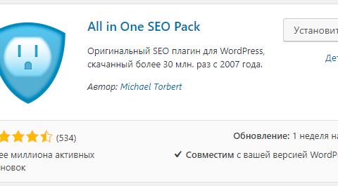 All-in-one-seo-pack плагин для wordpress