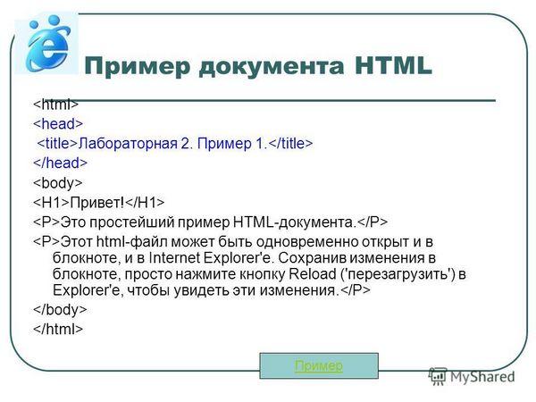 Простой html код страницы веб документа
