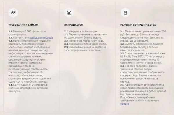 Требования к сайту со стороны Google