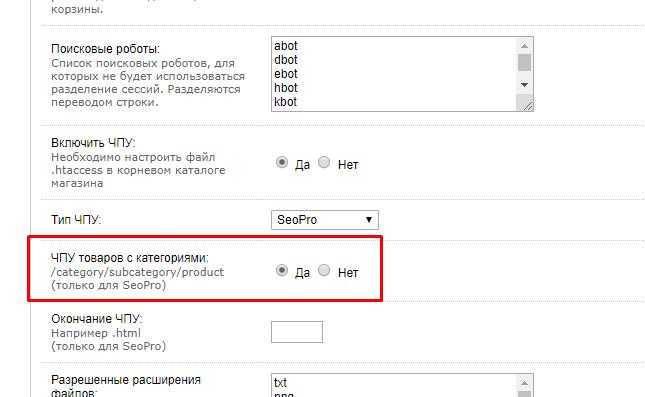 Как убрать дубли страниц и настроить ЧПУ в OpenCart