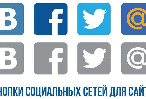 Как добавить кнопки социальных сетей для сайта