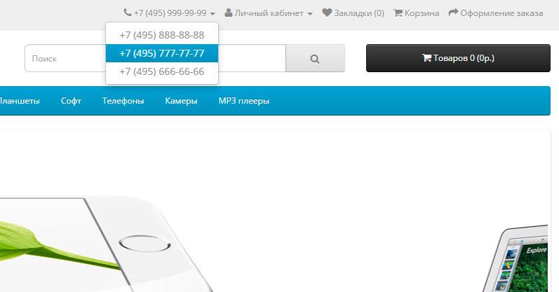 Как добавить 2 телефона на страницу контактов в OpenCart 2